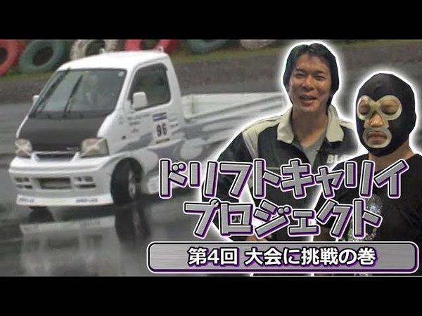 Drift Tengoku VOL.66 — 第4回 ドリフト キャリイ プロジェクト