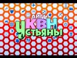 Жеребьёвка четвертьфиналов 6 сезона Лиги КВН