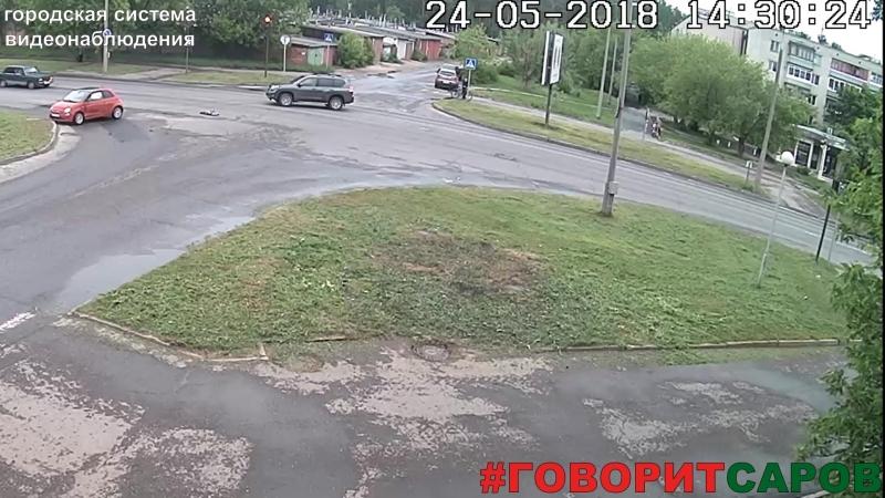 ДТП Саров перекресток ул Силкина ул Чапаева 24 мая 2018