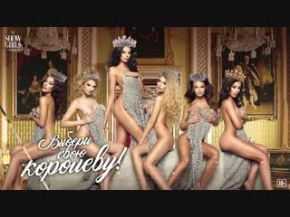 Promo GIRLSFEST 2018 - CABARET SHOW GIRLS | 22-23 НОЯБРЯ 2018