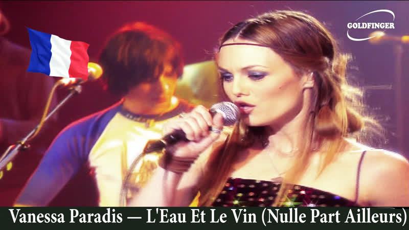 Vanessa Paradis — LEau Et Le Vin (Nulle Part Ailleurs, Live 2001)