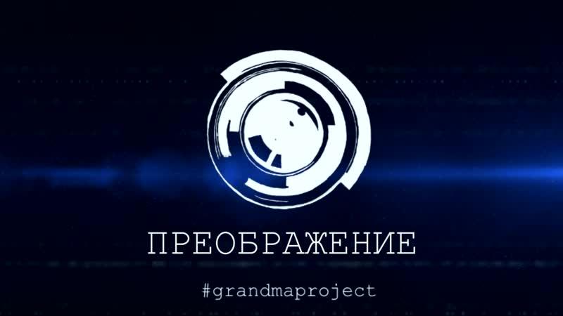 Grandproject ПРЕОБРАЖЕНИЕ