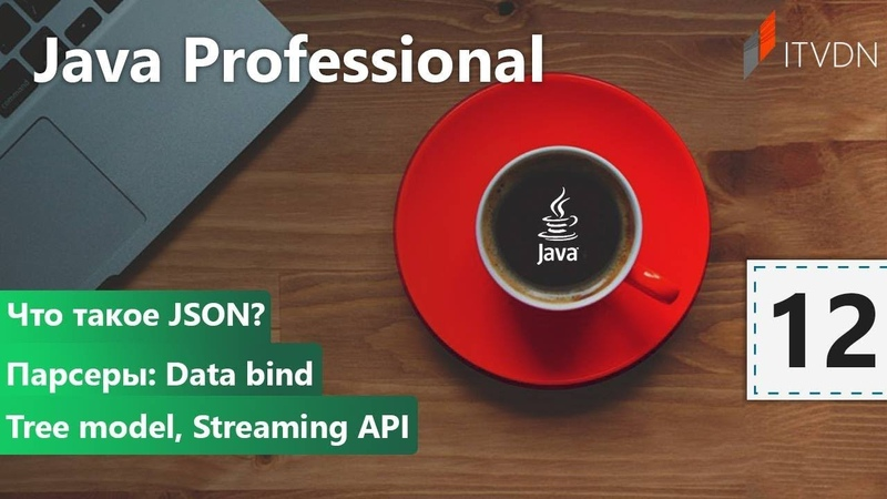 Что такое JSON? Парсеры Data bind, Tree model, Streaming API. Java Professional. Урок 12