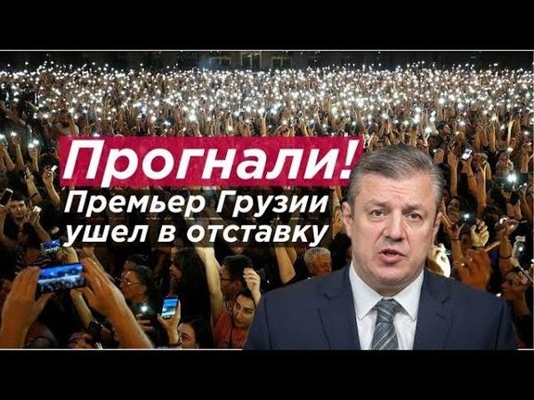 ПРОГНАЛИ! Премьер-министр Грузии ушел в отставку