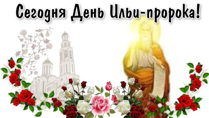 Ильин день. 2018. Трогательное поздравление с днем Ильи Пророка. От души
