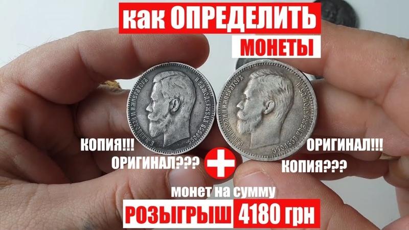 Сравнение монет копия и оригинал как проверить серебряный рубль РОЗЫГРЫШ ВСЕХ МОНЕТ 4180 грн