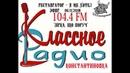 Классное радио Константиновка Зірка, що поруч эфир 06.11.2018 Реставратор - Я же хотел