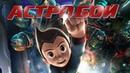 Астробой / Astro Boy (2009) / Мультфильм