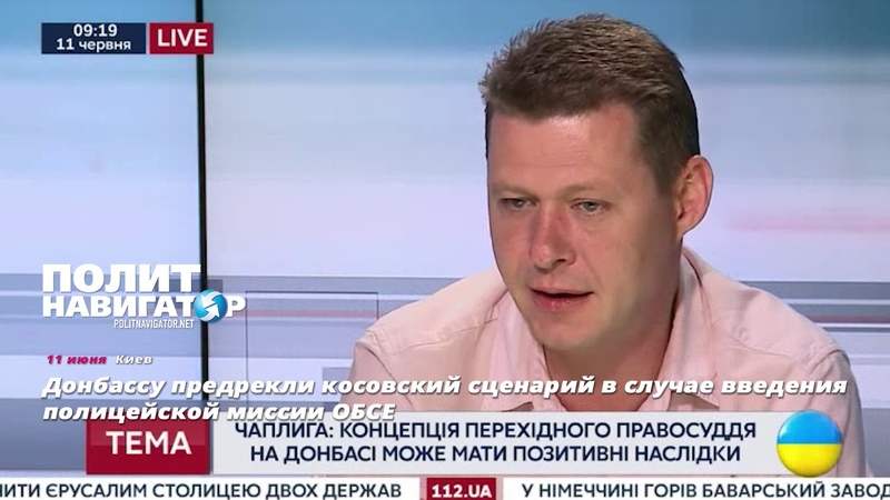 Донбассу предрекли косовский сценарий в случае введения полицейской миссии ОБСЕ