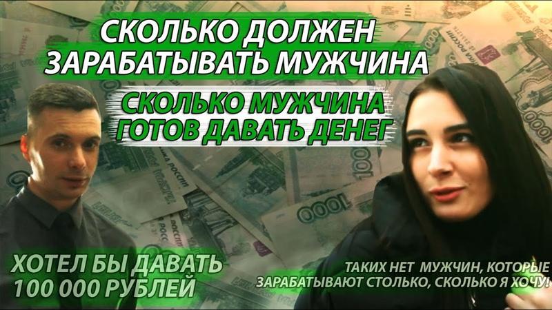 Сколько должен зарабатывать мужчина / Сколько мужчина готов давать денег девушке