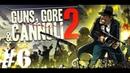 Guns, Gore Gannoli 2 на четверых 6 финал