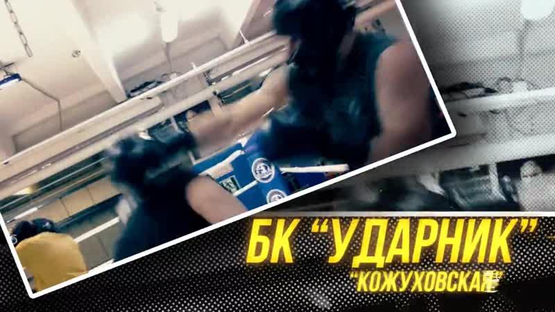 Открытый ринг в БК Ударник - 16 февраля 2019 года - Зал на Кожуховской