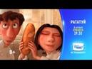 Анимационный фильм «Рататуй» на Канале Disney!