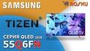 Рестайл 🖌 Обзор премиум 4K ТВ Samsung серии Q6 на примере 55Q6FN q6fn 49q6fn 65q6fn 75q6fn