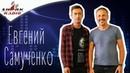 Интервью с Евгением Самученко членом Украинской Ассоциации Профессиональных Фотографов