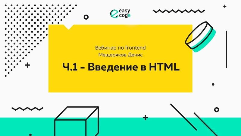 Уроки Web-разработки. Практический вебинар по основам Front-End разработки. Часть 1.