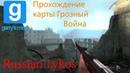 Garry's mod /КАРТА г. ГРОЗНЫЙ /ВОЙНА /ПРОХОЖДЕНИЕ