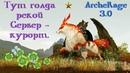 ArcheAge 3 0 Сервер курорт Голда рекой в прямом и переносном смысле вместе с ArcheRage