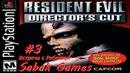 Resident Evil Director's cut прохождение хоррор 3 犬 встреча с Ребеккой