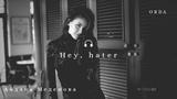 Айдана Меденова - Hey, hater