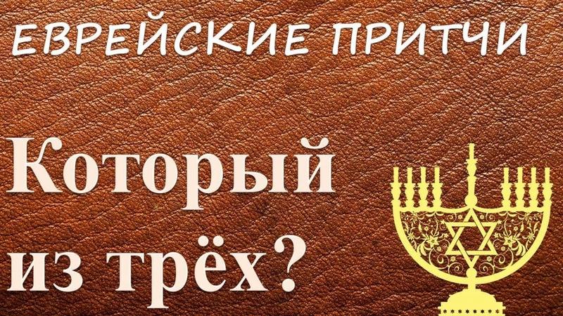 Еврейские притчи - Который из трёх?