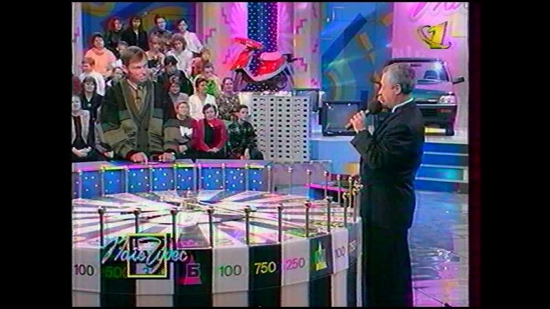 Поле Чудес ОРТ 17 01 1997 Фрагмент