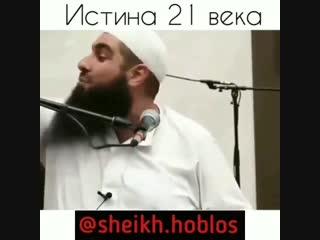Мухаммад Хоблос- истина 21 века...