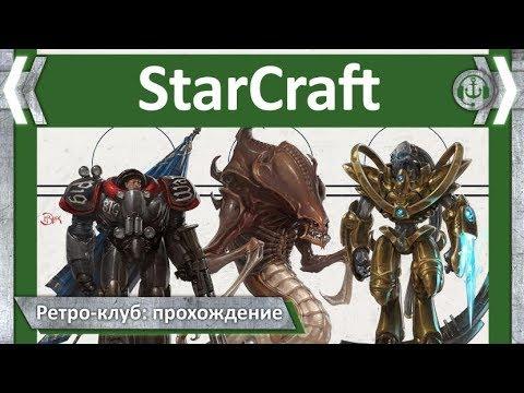 Ретро-клуб прохождение StarCraft