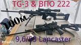 TG-3 &amp ВПО 222 9,653 Lancaster