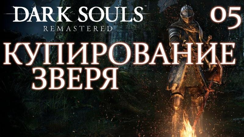 Dark Souls: Remastered - ЧТО МОЖЕТ БЫТЬ ХУЖЕ КРАСНОЙ ВИВЕРНЫ? 5 (EKBplay)