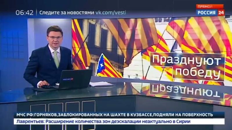 Новости на Россия 24 • Сторонники независимой Каталонии празднуют победу