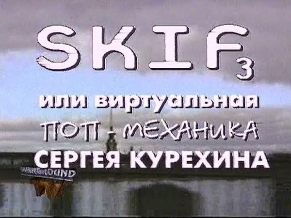 OVERGROUND TV 55, SKIF-3, Первая серия, 1998