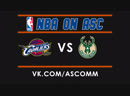 NBA | Cavaliers VS Bucks