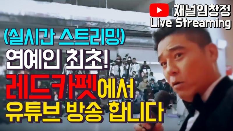 【임창정 LIVE】골든디스크 시상식 레드카펫 직캠! 라이브 스트리밍! IMCHANGJUNG Kpop Live Streaming