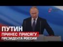 Путин принес присягу президента РФ