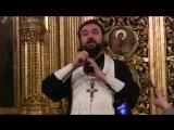 о. Андрей Ткачев - Проповедь накануне Лазаревой Субботы