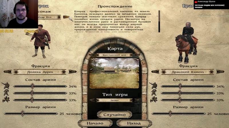 Mount Blade: Warband. AWOIAF 1