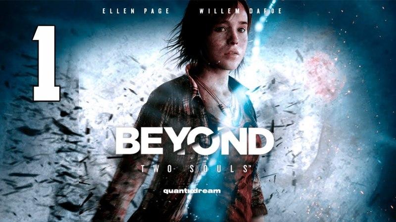 Марафон по Quantic Dream | Beyond: Two Souls 1
