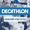 DECATHLON | ДЕКАТЛОН НИЖНИЙ НОВГОРОД
