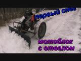 первый снег и мотоблок с отвалом