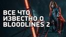 Возвращение лучшей игры про вампиров Все подробности о Vampire The Masquerade - Bloodlines 2