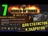 WOT ЗАДРОТ № 7 Охота на VK 168.01 (P). Операция «Трофей» #2