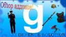 Garry' s Mod ОБЗОР Аддонов! (Лучшая оборона это - J.I Defence Solutions!)