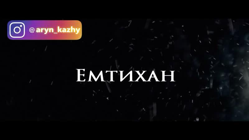 Ұстаз Ерлан Ақатаев.*