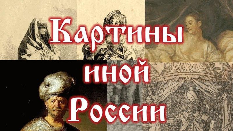 Картины иной России