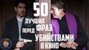 ТОП 50 ЛУЧШИХ ФРАЗ СКАЗАННЫХ ПЕРЕД УБИЙСТВАМИ В КИНО