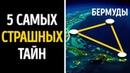 5 Самых Страшных Тайн Бермудского Треугольника