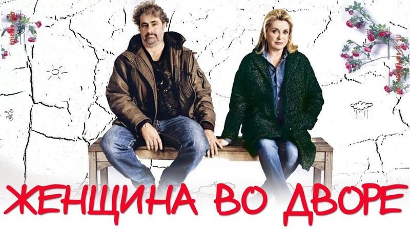 Женщина во дворе - DansLaCour - фильм - французская мелодрама HD » Freewka.com - Смотреть онлайн в хорощем качестве