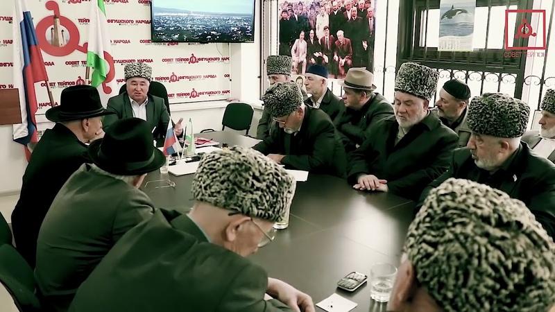 Обращение Совета тейпов ингушского народа к судейскому сообществу