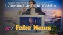 Как Россия 1 выдумывает цитаты Михалков и Гитлер на службе у ТВ